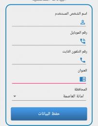 استمارة البيانات الشخصية